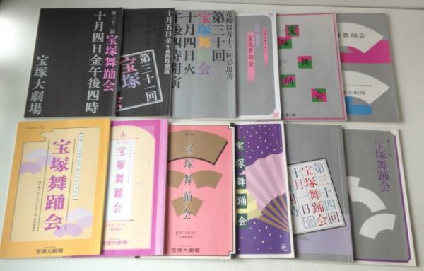 宝塚舞踊会 パンフ 昭和54年~平成11年 不揃い12冊/宝塚歌劇