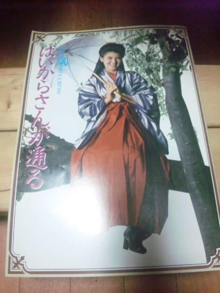 はいからさんが通る 南野陽子 映画か舞台のパンフレットかと思われます。 グッズの画像