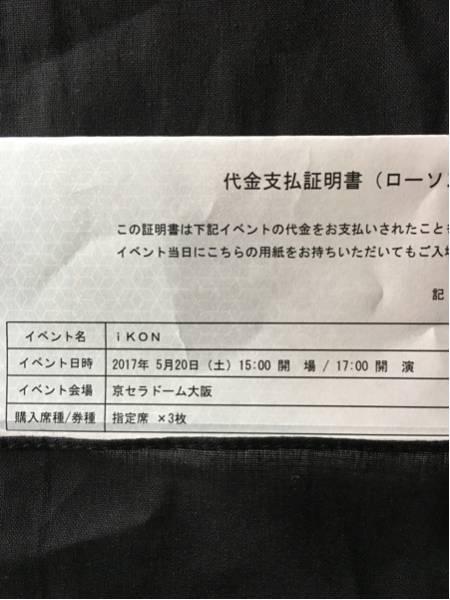 iKON JAPAN DOME TOUR2017 京セラドーム 第1弾チケット 3枚連番 ライブグッズの画像