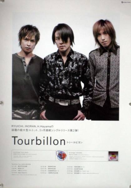 Tourbillon RYUICHI INORAN H.Hayama B2ポスター (S06004)