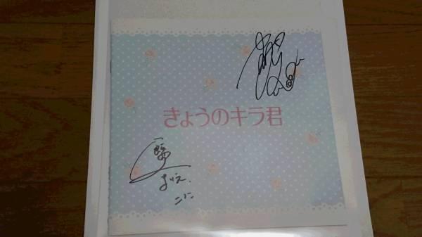懸賞当選品★中川大志さん&飯豊まりえさん 直筆サイン入り 「きょうのキラ君」★プレスシート