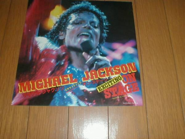 MICHAEL JACKSON 59年 EXCITING ON STAGE マイケルジャクソン 検索(写真集 パンフレット 来日公演) ライブグッズの画像
