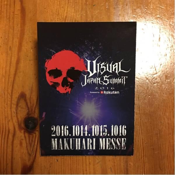 送料無料 Visual Japan Summit タイムスケジュール 現地配布 X JAPAN GLAY LUNA SEA ②