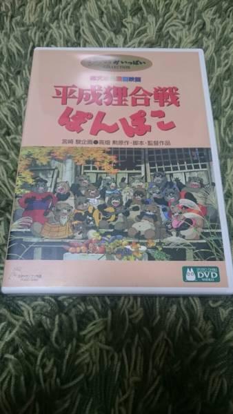 平成狸合戦ぽんぽこ DVD  グッズの画像