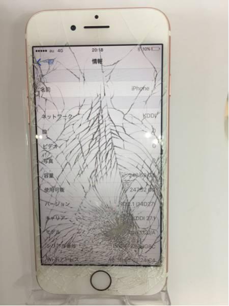 【ジャンク】iPhone7 ローズゴールド RG 256gb 画面割れ au