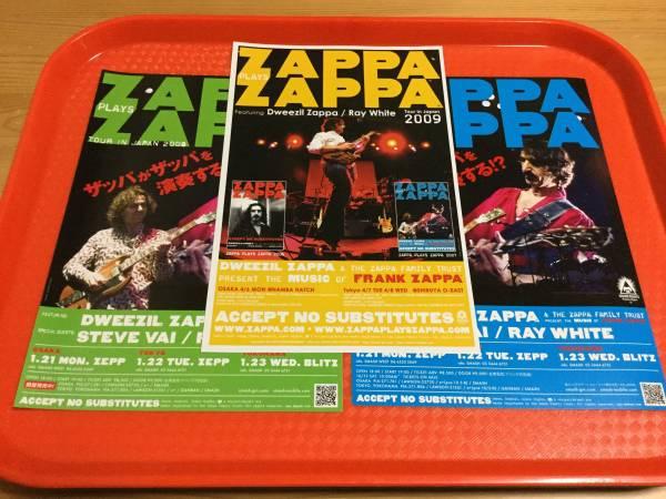 ドゥイージル・ザッパ 来日公演チラシ3種 フランク・ザッパ ZAPPA ☆即決