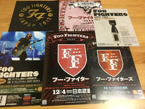 ☆フーファイターズ 来日公演チラシ6種 FOO FIGHTERS☆即決 デイヴ・グロール