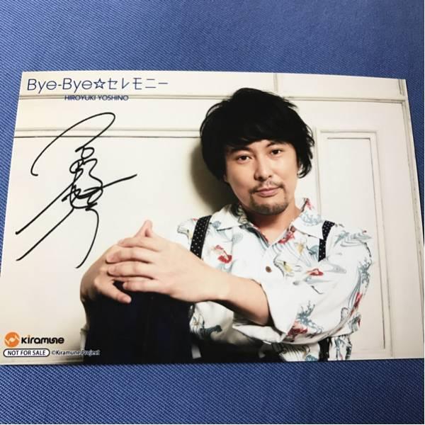 Kiramune 吉野裕行 Bye-Bye☆セレモニー 特典複製サイン入りブロマイド