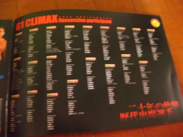 ヒストリーG1クライマックス History of G1 CLIMAX 新日本プロレス アニバーサリー・ヴィジュアル・ブック_画像2