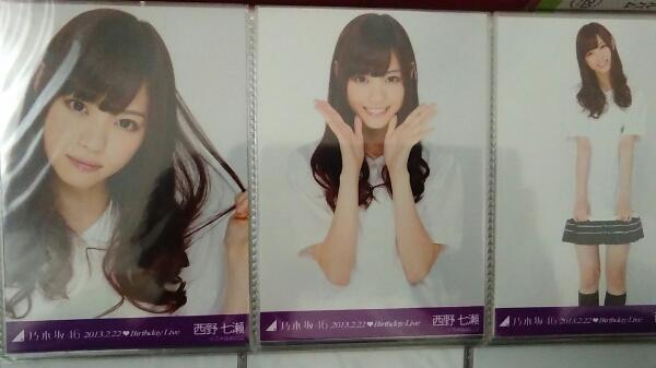 乃木坂46 西野七瀬 生写真 Birthday Live 2013 コンプ