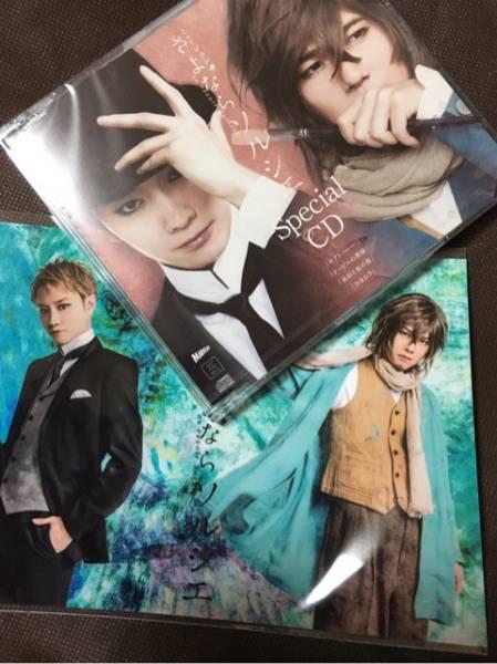「さよならソルシエ」特典CD(未開封)、写真つき(良知真次、平野良)