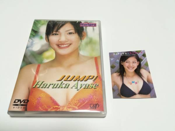 綾瀬はるか DVD JUMP! 特典トレカ付き グッズの画像