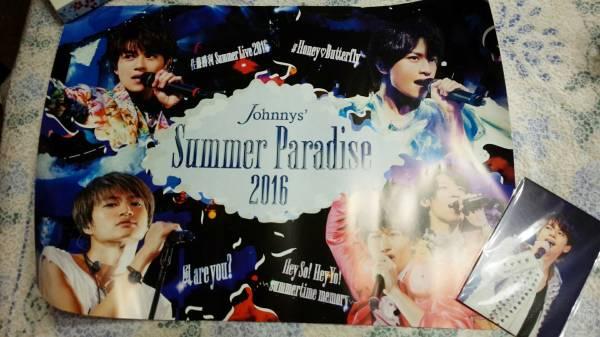 sexy zone Summer Paradise2016特典ポスター、ポストカード