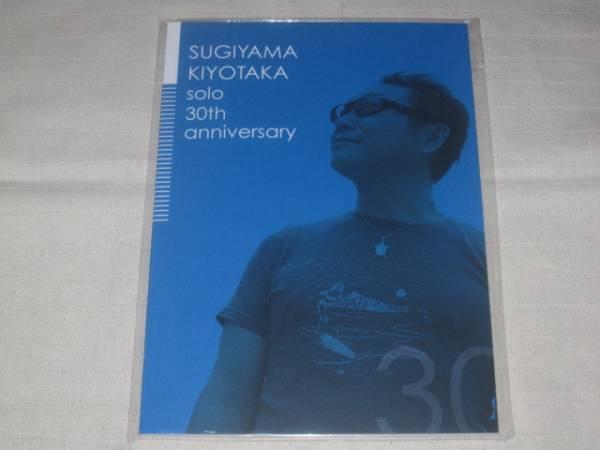 杉山清貴 パンフレット solo 30th anniversary 30周年記念