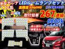 ◆新型セレナ C27系 専用設計 LEDルームランプ267連級 ※SUZUKI C27系ランディ (SGC27 SGN27)も全グレード対応★安い汎用タイプにご注意