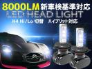 Kyпить ◆Philips同等LEDヘッド/フォグライトセットH4 Hi/Lo/H1/H3/H8/H11/H16/HB3/HB4/PSX26 新車検ok6500k 8000LM エブリィ ハイゼット 軽バンOK на Yahoo.co.jp