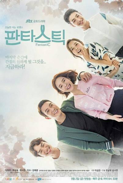 韓国ドラマ ブルーレイ「ファンタスティック」キム・ヒョンジュ、チュ・サンウク、ジス、パク・シヨン