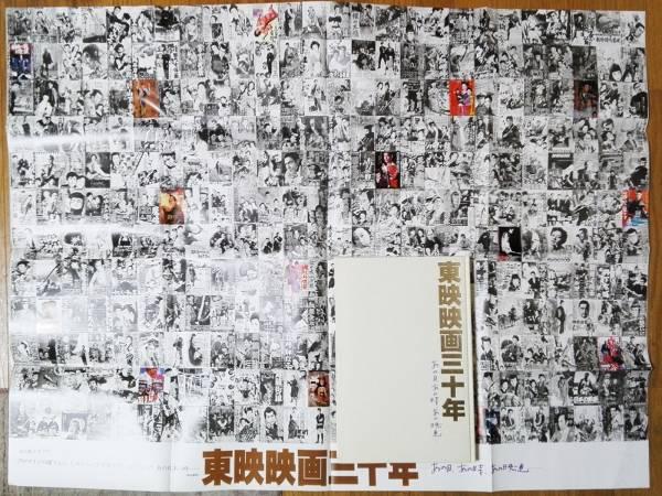 ★即決★ほぼ新品★東映映画三十年 あの日、あの時、あの映画★全2517作品の完全封切リスト・スチール★「312枚の映画ポスター」のポスター_画像3