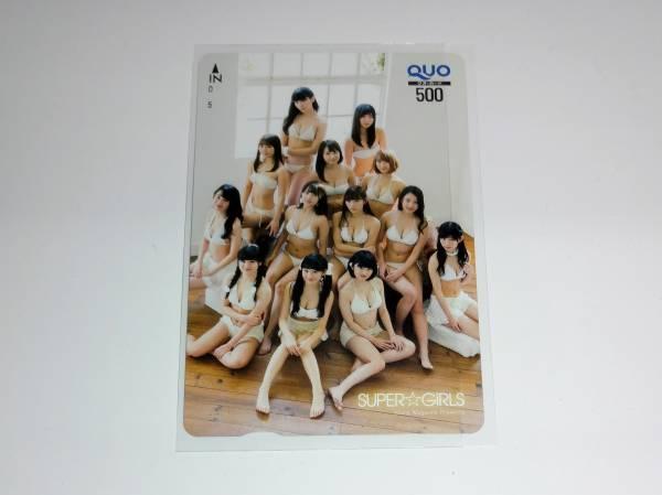 SUPER☆GiRLS ヤングマガジン 10号 抽プレクオカード ライブグッズの画像