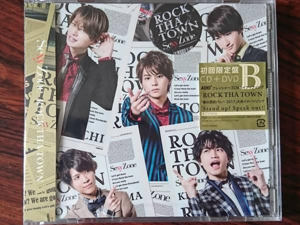 Sexy Zone 『ROCK THA TOWN』 初回限定盤B(CD+DVD) 新品未開封 即決