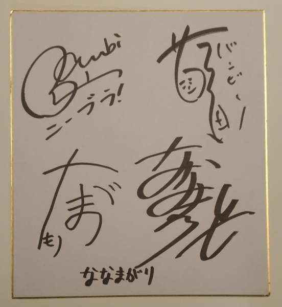 """(色紙) 吉本の若手芸人の""""バンビーノ""""と""""ななまがり""""の各人の直筆サイン"""