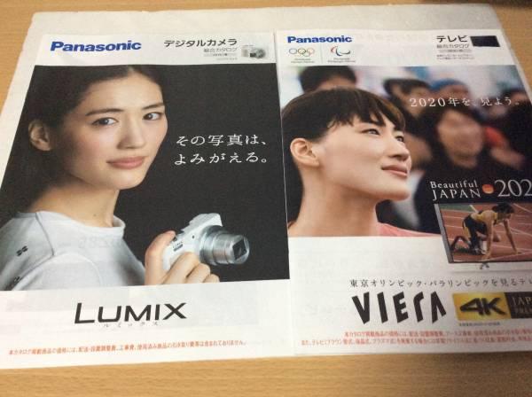 綾瀬はるか■パナソニックPanasonic カタログ2種■デジタルカメラ&テレビ