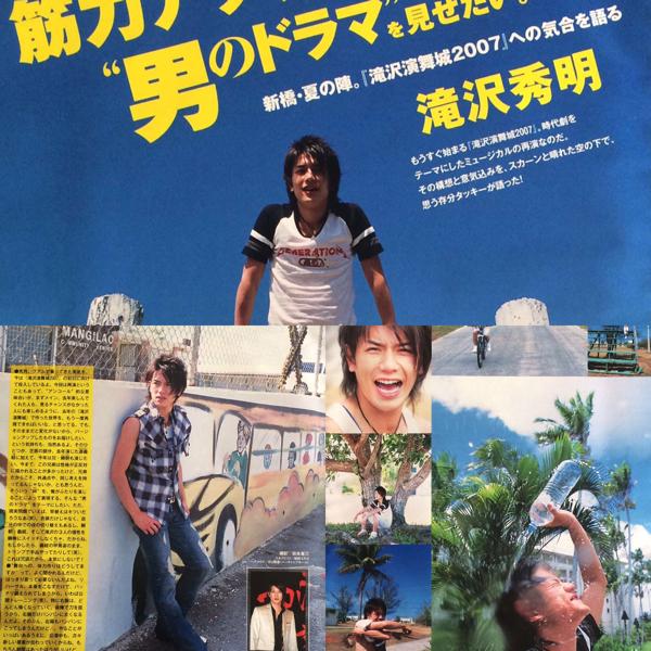 【タッキー&翼】切り抜き 10P 2007/2012年