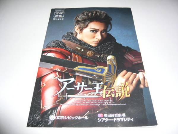宝塚月組『アーサー王伝説』珠城りょう・愛希れいか・美弥るりか☆パンフ☆プログラム