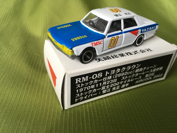トミカ エアクール特注■矢崎総業トヨタ クラウン スーパーデラックス 1970 #01_画像2