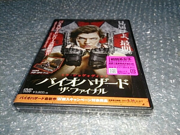 ★A14【新品/DVD/初回限定版】バイオハザード:ザ・ファイナル  グッズの画像