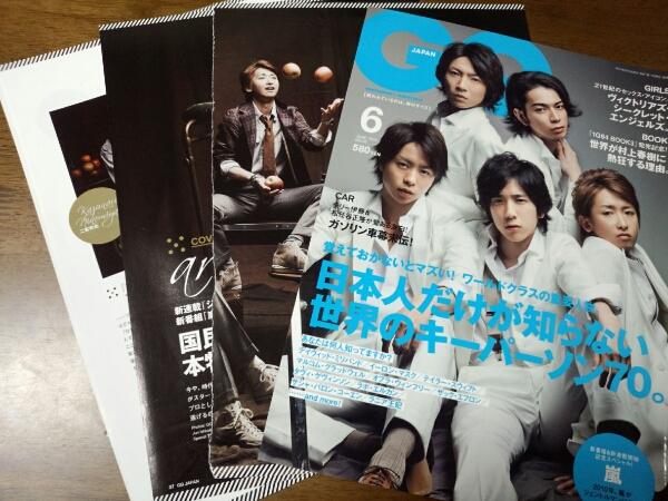 嵐/GQ JAPAN「国民的アイドルが、本物のいい男になる日。」切抜