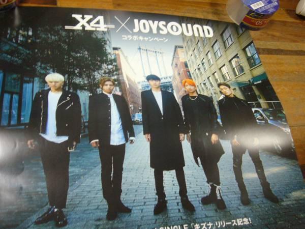 特大A1 ポスター X4(エクス フォー)/JOYSOUND