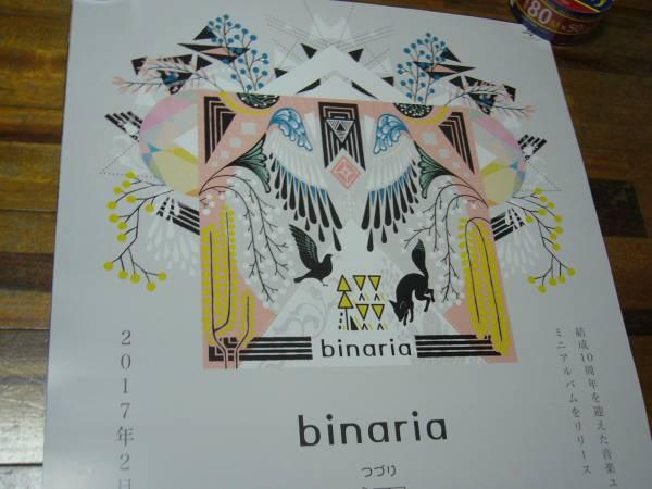貴重レア B2大 ポスター binaria(ビナリア) やなぎなぎ 綴