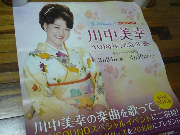 B2大 ポスター 川中美幸 40周年記念