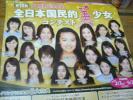 B2大 ポスター 第15回 全日本国民的美少女コンテスト