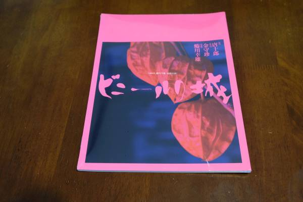 ビニールの城 パンフレット 新品未開封 森田剛 コンサートグッズの画像