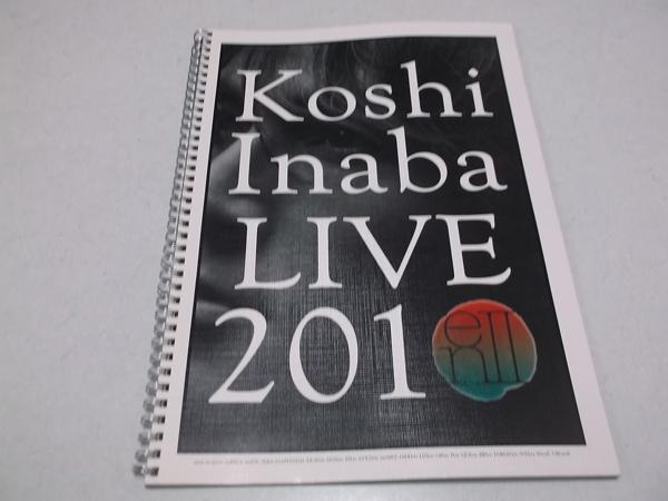 ▼※ 稲葉浩志 2010 ソロツアーパンフ ♪美品 【 en Ⅱ 】 B'z ライブグッズの画像