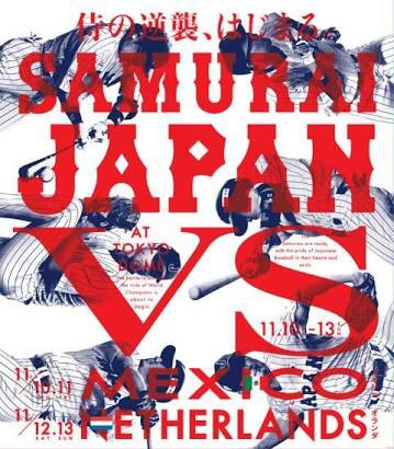 WBC 侍ジャパン 強化試合ポスター 東京ドーム オランダ メキシコ グッズの画像