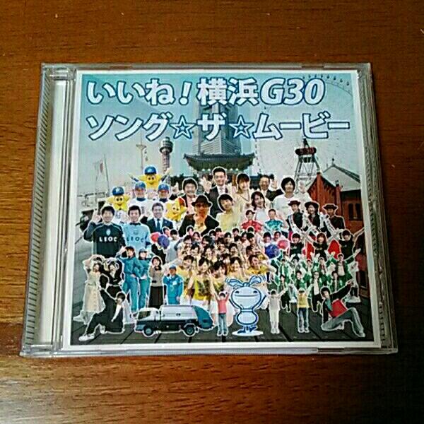 いいね!横浜G30 DVD クレイジーケンバンド 他、横浜市民 ライブグッズの画像