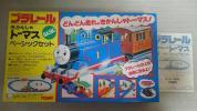 プラレール 機関車トーマス ベーシックセット 1992 未使