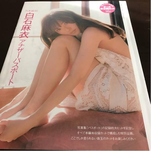 白石麻衣★アナザーパスポート★オール未公開カット16p