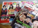 月刊歌謡曲 ゲッカヨ 2009年2~11月号(10冊)+翌年2冊