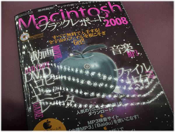 <Secondhand book> Macintosh Black Report 2008-PC · GIGA Special Intensive Course 235