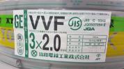 協和電線 VVF 3×2.0mm 5巻(500m)