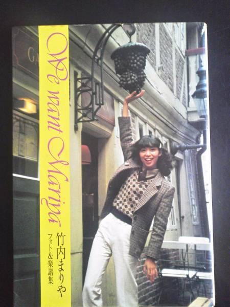竹内まりや フォト & 楽譜集 「We Want Mariya」 & 「ハッピー・デイズ」 コンサートグッズの画像