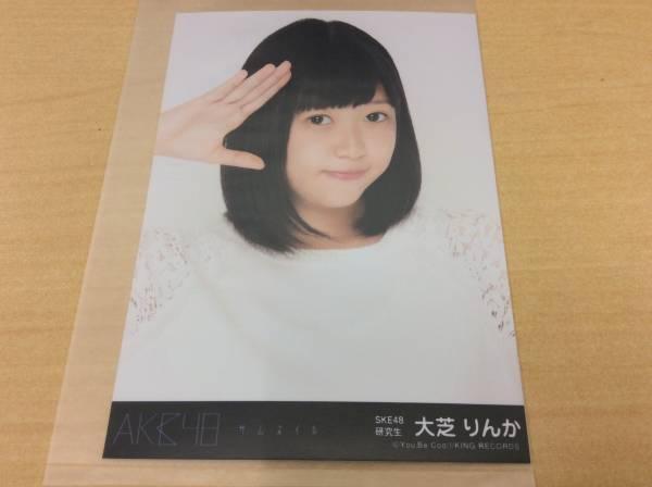 AKB48 サムネイル 劇場版生写真 SKE48 大芝りんか ペア
