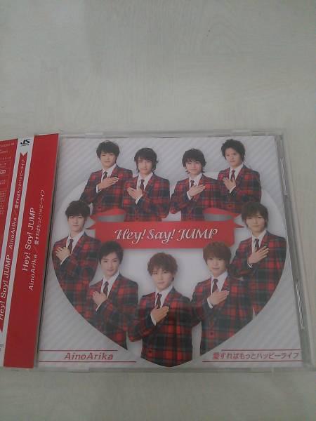 Hey!Say!JUMP AinoArika コンサートグッズの画像