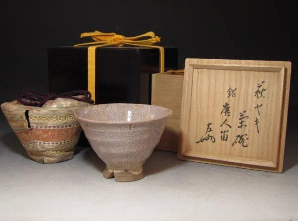 時代 古萩茶碗「唐人笛」二重箱 即中斎花押 K767