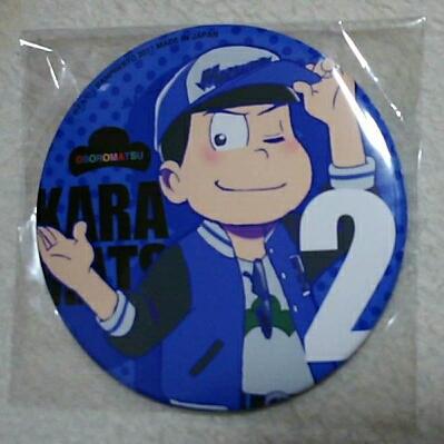 おそろ松 おそ松さん キャラコミュヒロバ ビック缶バッジ カラ松 グッズの画像