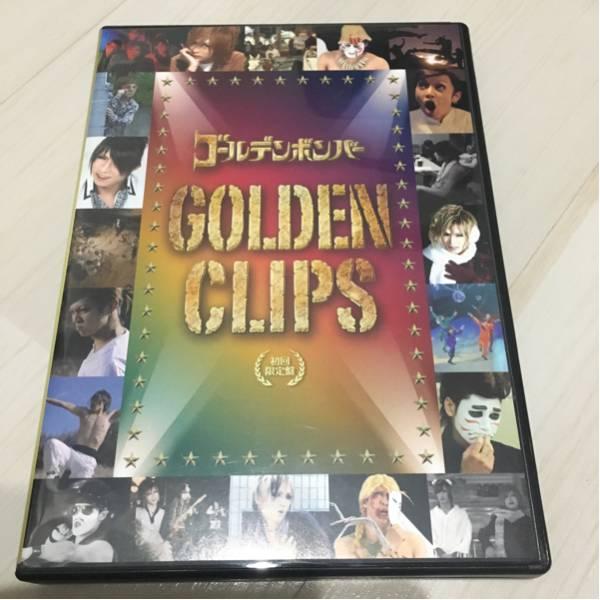ゴールデンボンバーPV集 初回限定版 GOLDEN CLIPS ライブグッズの画像